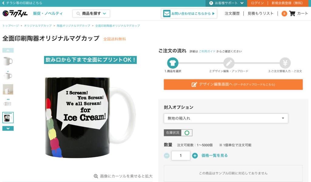 定番マグカップ