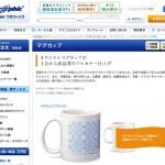 マグカップに高品質の写真印刷ができる印刷通販のグラフィック
