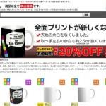 オンラインでマグカップのデザインから注文までできるオリジナルプリント.jp