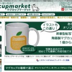 記念品のマグカップを作るのに最適なマグカップマーケット